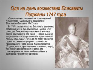 Ода на день восшествия Елисаветы Петровны 1747 года. Одно из самых знамениты