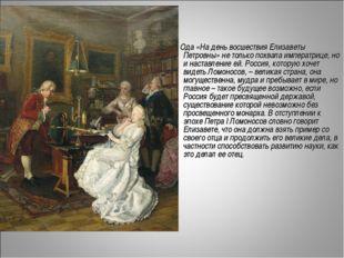 Ода «На день восшествия Елизаветы Петровны» не только похвала императрице, н