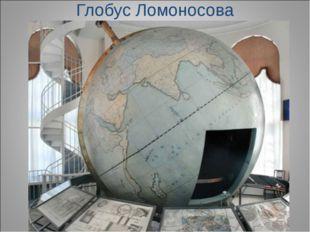 Глобус Ломоносова