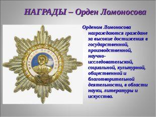 НАГРАДЫ – Орден Ломоносова Орденом Ломоносова награждаются граждане за высок