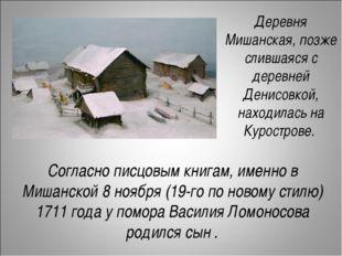 Деревня Мишанская, позже слившаяся с деревней Денисовкой, находилась на Курос