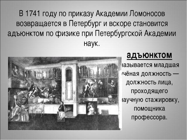 В 1741 году по приказу Академии Ломоносов возвращается в Петербург и вскоре с...