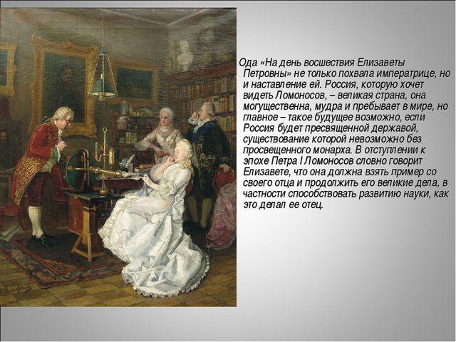 Ода «На день восшествия Елизаветы Петровны» не только похвала императрице, н...