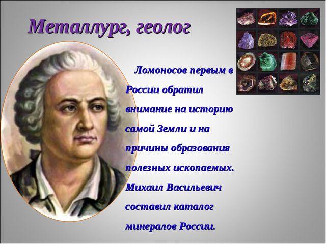 Ломоносов первым в России обратил внимание на историю самой Земли и на причи...
