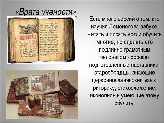 Есть много версий о том, кто научил Ломоносова азбуке. Читать и писать могли...