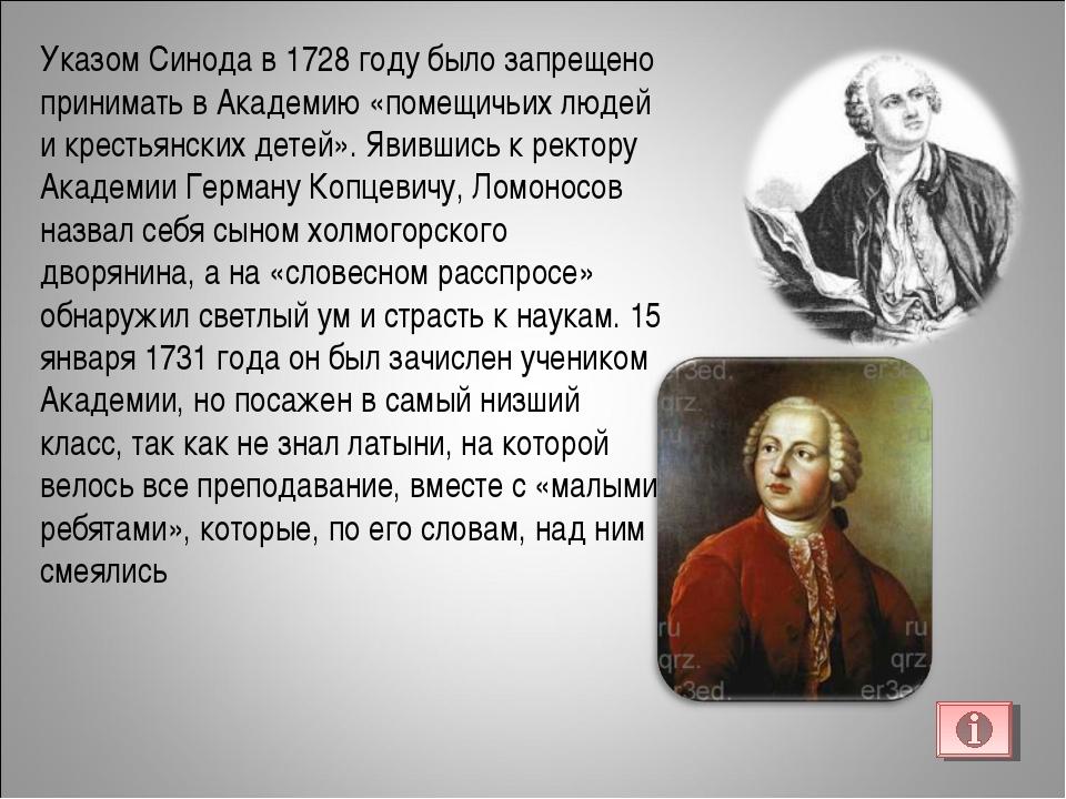 Указом Синода в 1728 году было запрещено принимать в Академию «помещичьих люд...
