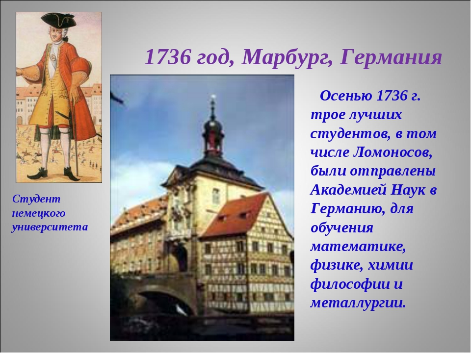1736 год, Марбург, Германия Осенью 1736 г. трое лучших студентов, в том числе...