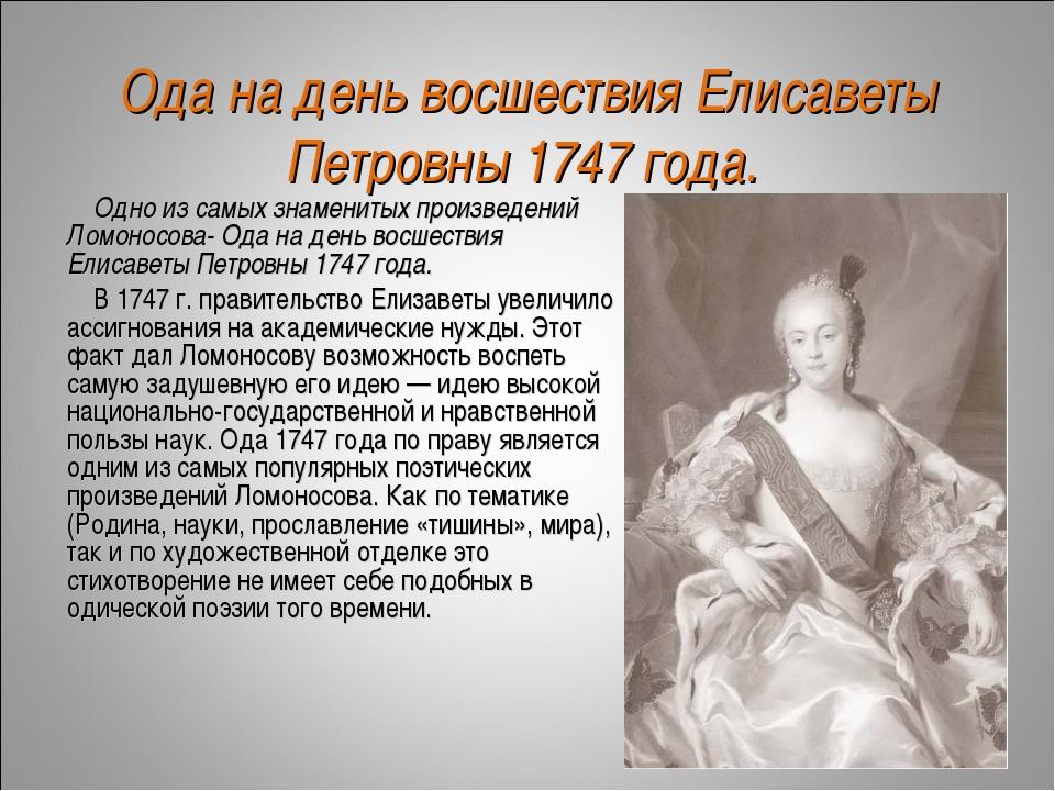 Ода на день восшествия Елисаветы Петровны 1747 года. Одно из самых знамениты...