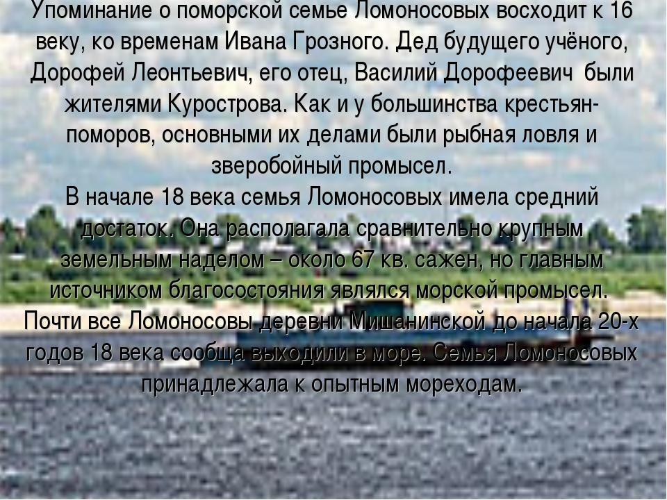 Упоминание о поморской семье Ломоносовых восходит к 16 веку, ко временам Иван...