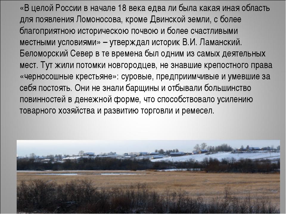 «В целой России в начале 18 века едва ли была какая иная область для появлени...
