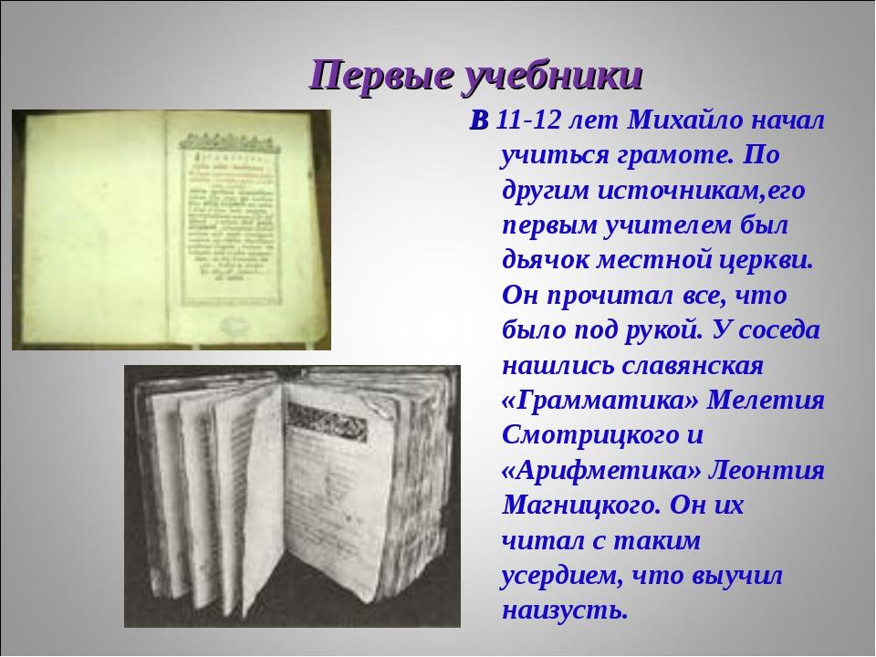 Первые учебники В 11-12 лет Михайло начал учиться грамоте. По другим источник...