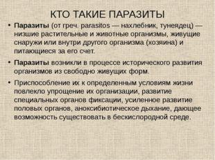КТО ТАКИЕ ПАРАЗИТЫ Паразиты(от греч. parasitos — нахлебник, тунеядец) — низш