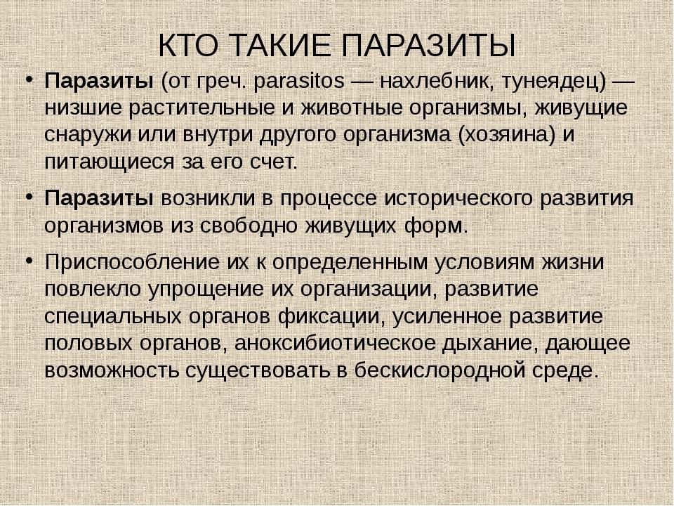КТО ТАКИЕ ПАРАЗИТЫ Паразиты(от греч. parasitos — нахлебник, тунеядец) — низш...