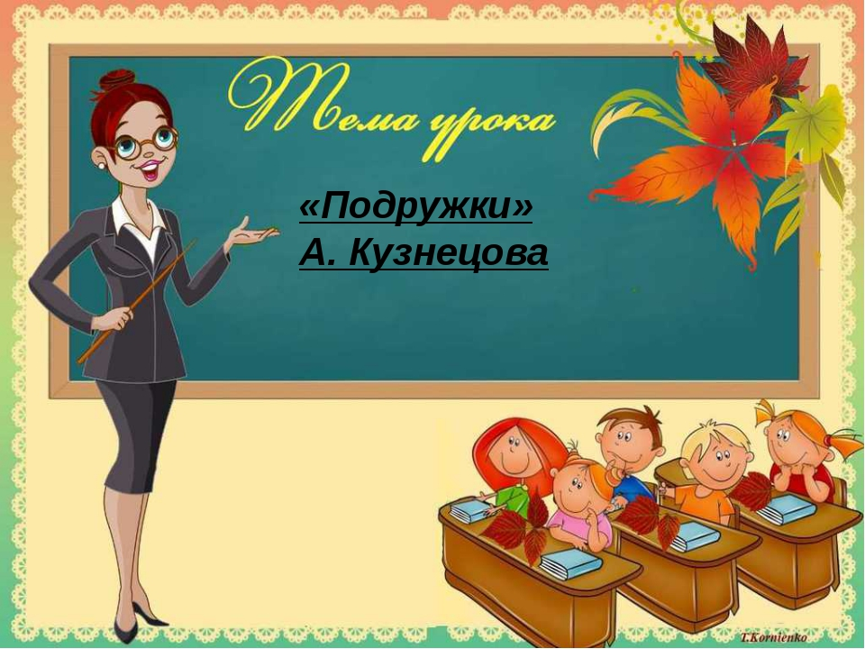 «Подружки» А. Кузнецова