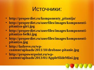 Источники: http://properdiet.ru/komponenty_pitanija/ http://properdiet.ru/use