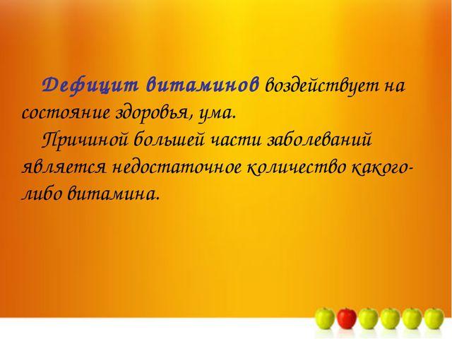 Дефицит витаминов воздействует на состояние здоровья, ума. Причиной большей...