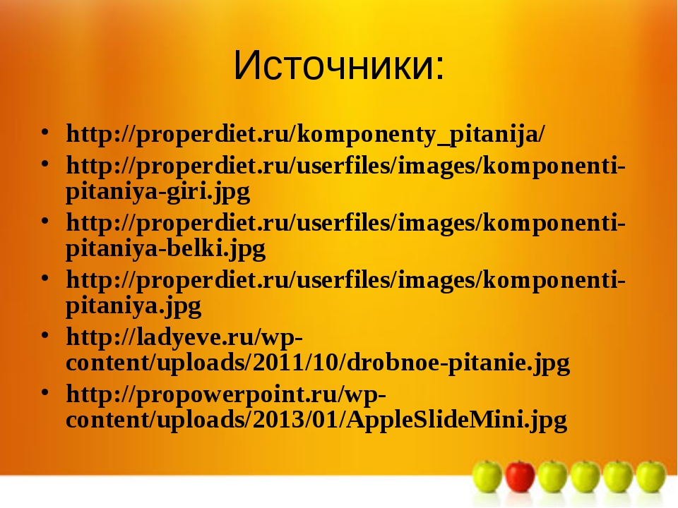 Источники: http://properdiet.ru/komponenty_pitanija/ http://properdiet.ru/use...