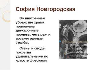 София Новгородская Во внутреннем убранстве храма применены двухарочные пролет