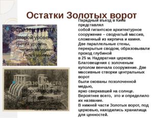 Остатки Золотых ворот Парадный въезд в Киев представлял собой гигантское архи