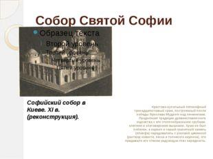 Собор Святой Софии Крестово-купольный пятинефный тринадцатиглавый храм, постр
