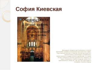 София Киевская Двенадцать мощных крестообразных столбов расчленяют огромное в