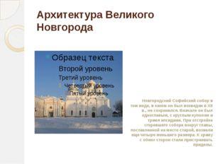 Архитектура Великого Новгорода Новгородский Софийский собор в том виде, в как