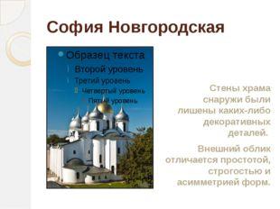 София Новгородская Стены храма снаружи были лишены каких-либо декоративных де