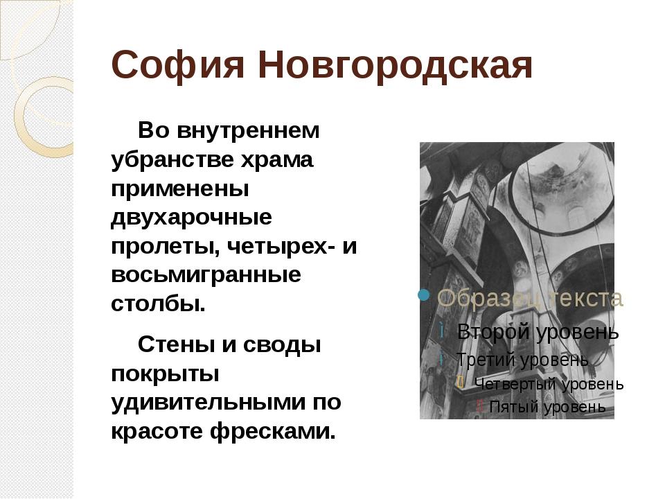 София Новгородская Во внутреннем убранстве храма применены двухарочные пролет...