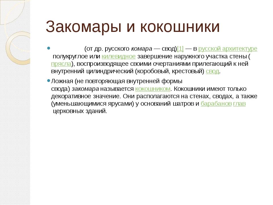 Закомары и кокошники Закома́ра(от др. русскогокомара— свод)[1]— врусской...