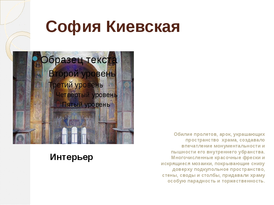 София Киевская Обилие пролетов, арок, украшающих пространство храма, создавал...