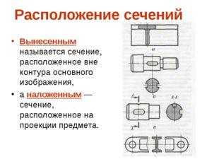 Расположение сечений Вынесенным называется сечение, расположенное вне контура