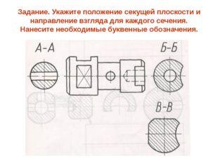 Задание. Укажите положение секущей плоскости и направление взгляда для каждог