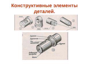 Конструктивные элементы деталей.