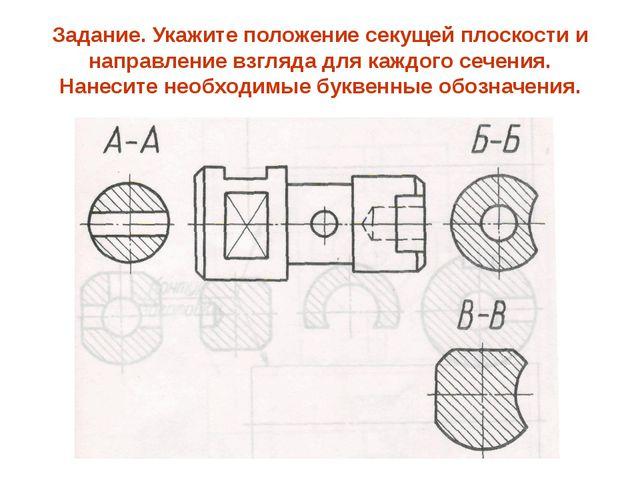 Задание. Укажите положение секущей плоскости и направление взгляда для каждог...