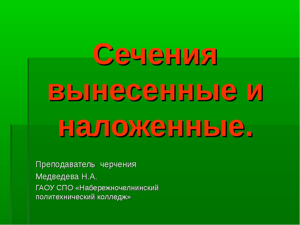 Сечения вынесенные и наложенные. Преподаватель черчения Медведева Н.А. ГАОУ С...