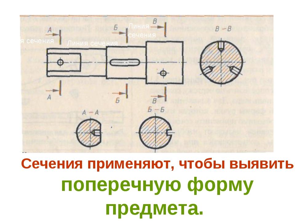 Линия сечения Линия сечения Линия сечения Сечения применяют, чтобы выявить по...