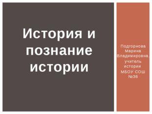 Подгорнова Марина Владимировна, учитель истории МБОУ СОШ №36 История и познан