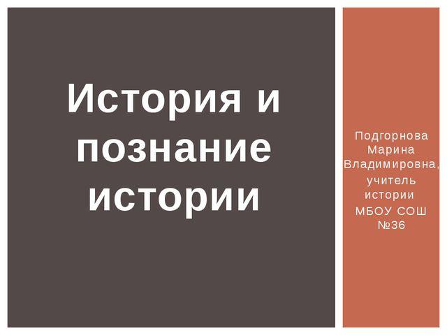 Подгорнова Марина Владимировна, учитель истории МБОУ СОШ №36 История и познан...