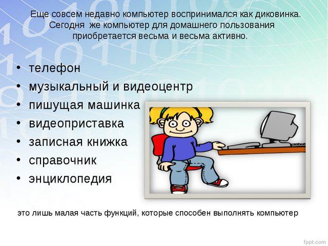 телефон музыкальный и видеоцентр пишущая машинка видеоприставка записная книж...