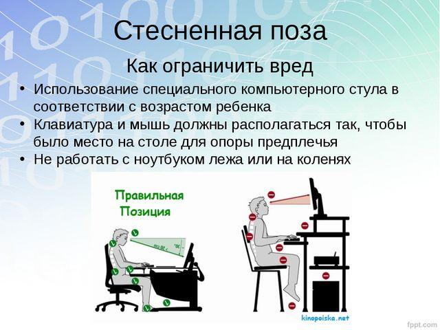 Стесненная поза Как ограничить вред Использование специального компьютерного...
