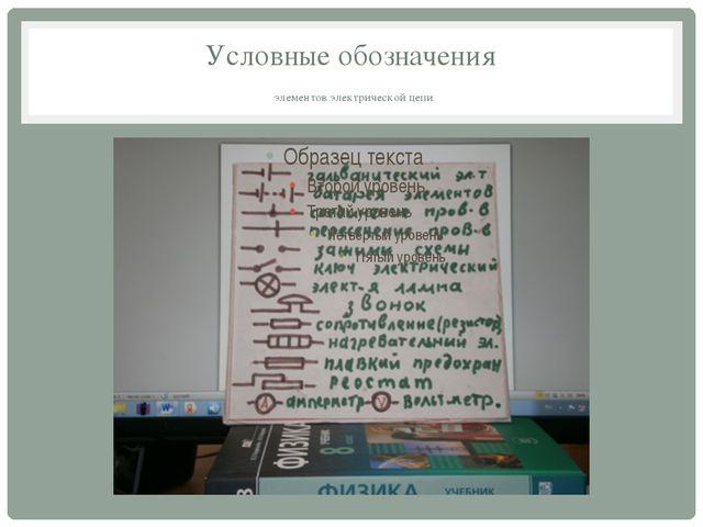 Условные обозначения элементов электрической цепи