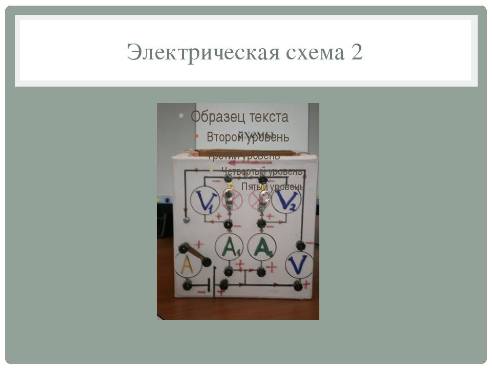 Электрическая схема 2