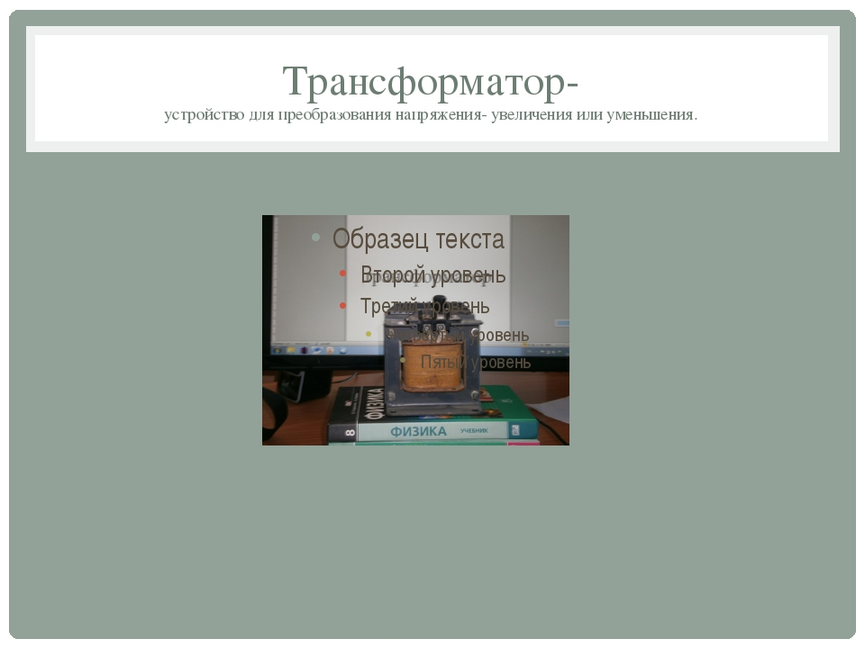 Трансформатор- устройство для преобразования напряжения- увеличения или умень...