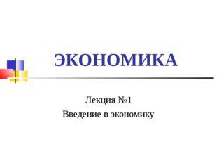 ЭКОНОМИКА Лекция №1 Введение в экономику