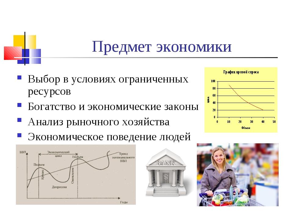 Предмет экономики Выбор в условиях ограниченных ресурсов Богатство и экономич...