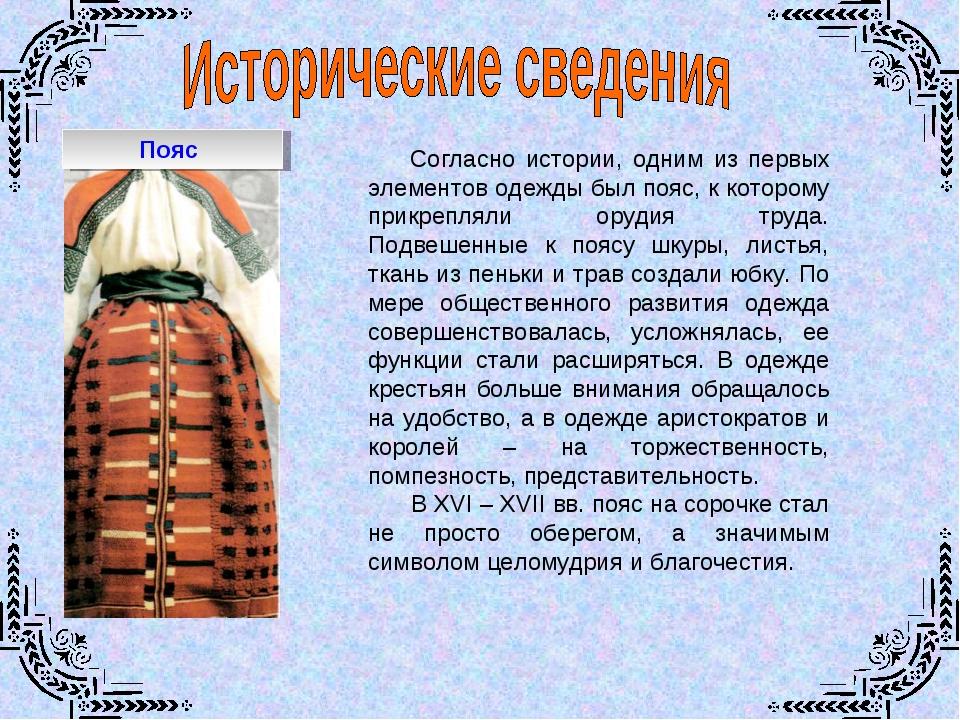 Согласно истории, одним из первых элементов одежды был пояс, к которому прик...