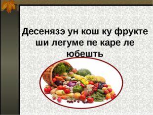 Десенязэ ун кош ку фрукте ши легуме пе каре ле юбешть