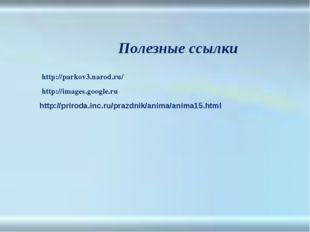 http://parkov3.narod.ru/ http://images.google.ru Полезные ссылки http://priro
