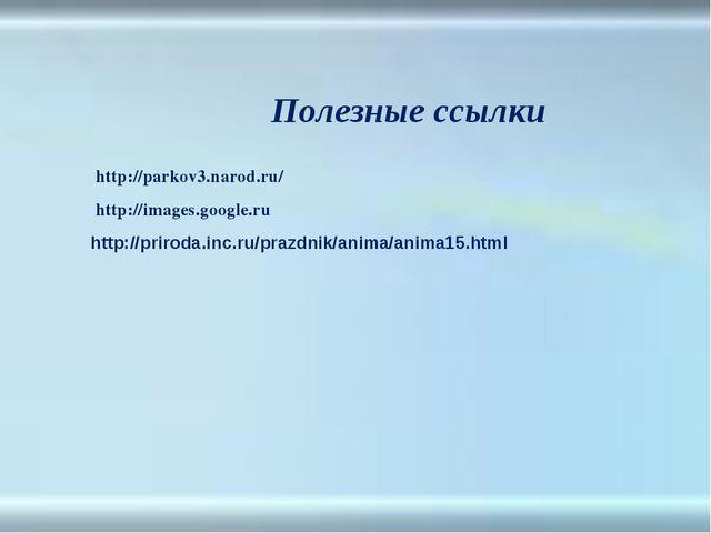 http://parkov3.narod.ru/ http://images.google.ru Полезные ссылки http://priro...