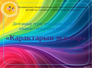 Муниципальное бюджетное дошкольное образовательноеучреждение детский сад «Сал